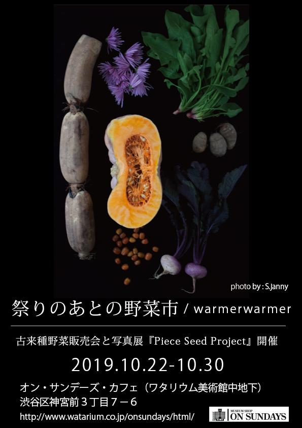 『祭りのあとの野菜市』@オン・サンデーズ・カフェ(ワタリウム美術館中地下)
