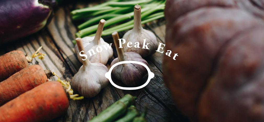 Snow Peak Eat レストランで古来種野菜をお楽しみいただけます!