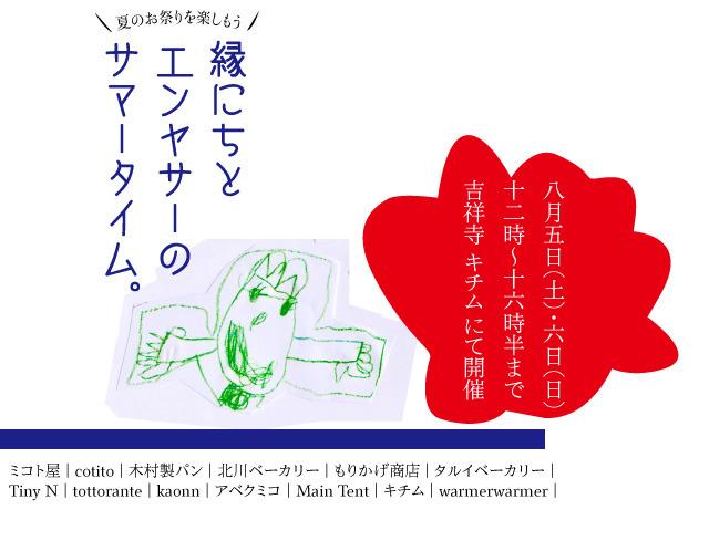 8月5日、6日 縁にちとエンヤサーのサマータイム at 吉祥寺キチム