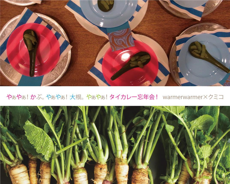 12月29日(日曜日)やぁやぁ、タイカレー忘年会! Vol.4