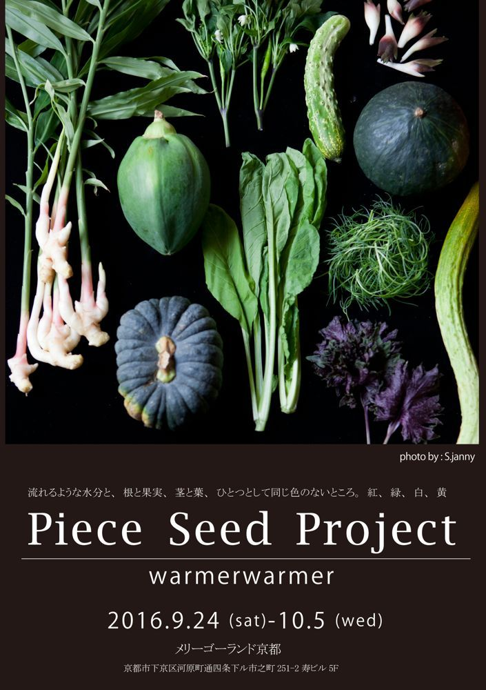 9/24-10/5 Piece Seed Project at メリーゴーランドKYOTO