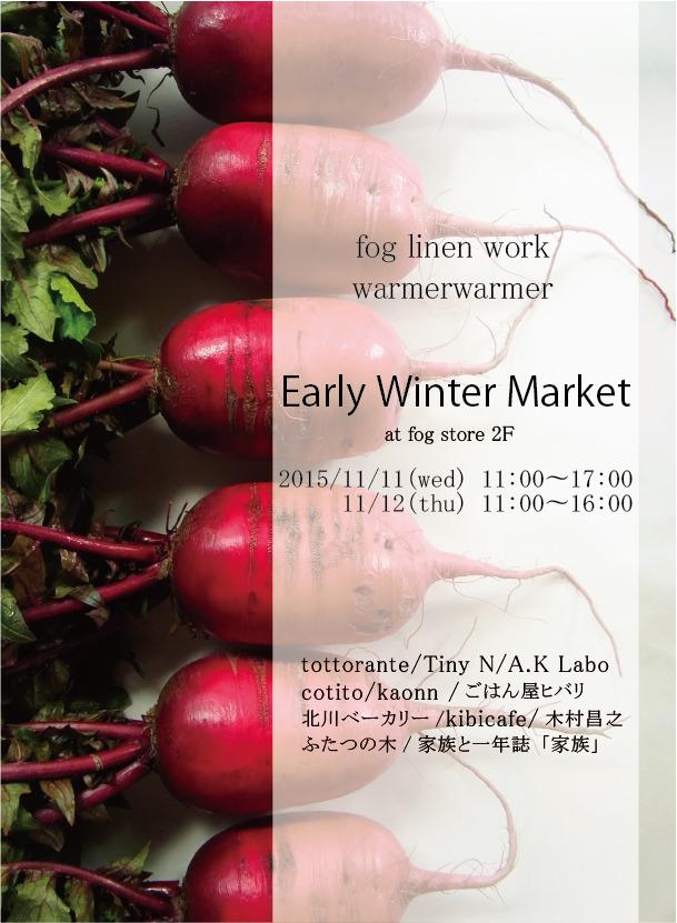 """11/11,12 fog linen work+warmerwarmerの""""Early Winter Market""""開催"""