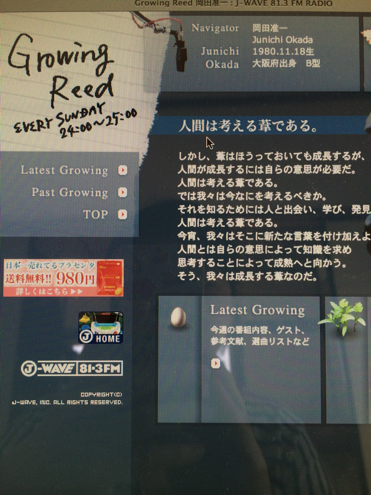 3/8(sun) 深夜24:00-25:00「GROWING REED」(ナビゲーター:岡田准一)に出演します。