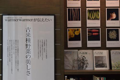 古来種野菜の写真展を開催しています at 湘南蔦屋
