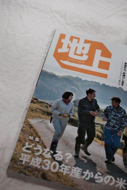 JAグループの雑誌 『地上』2月号 にご紹介いただきました。