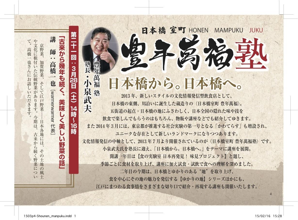 3/28(sat) 講座をさせていただきます【豊年萬福塾】日本橋から。日本橋へ。