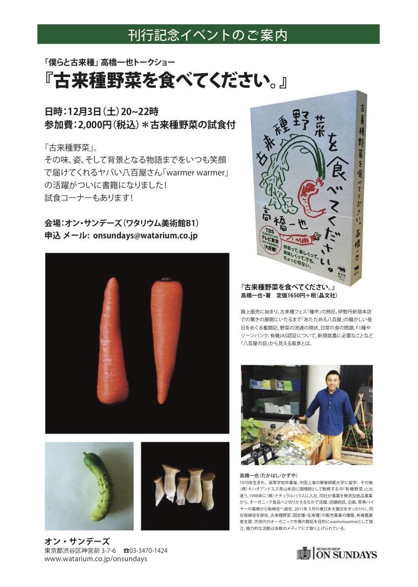 12/3 「古来種野菜を食べてください。」刊行記念イベント オンサンデーズ(ワタリウム美術館B1)
