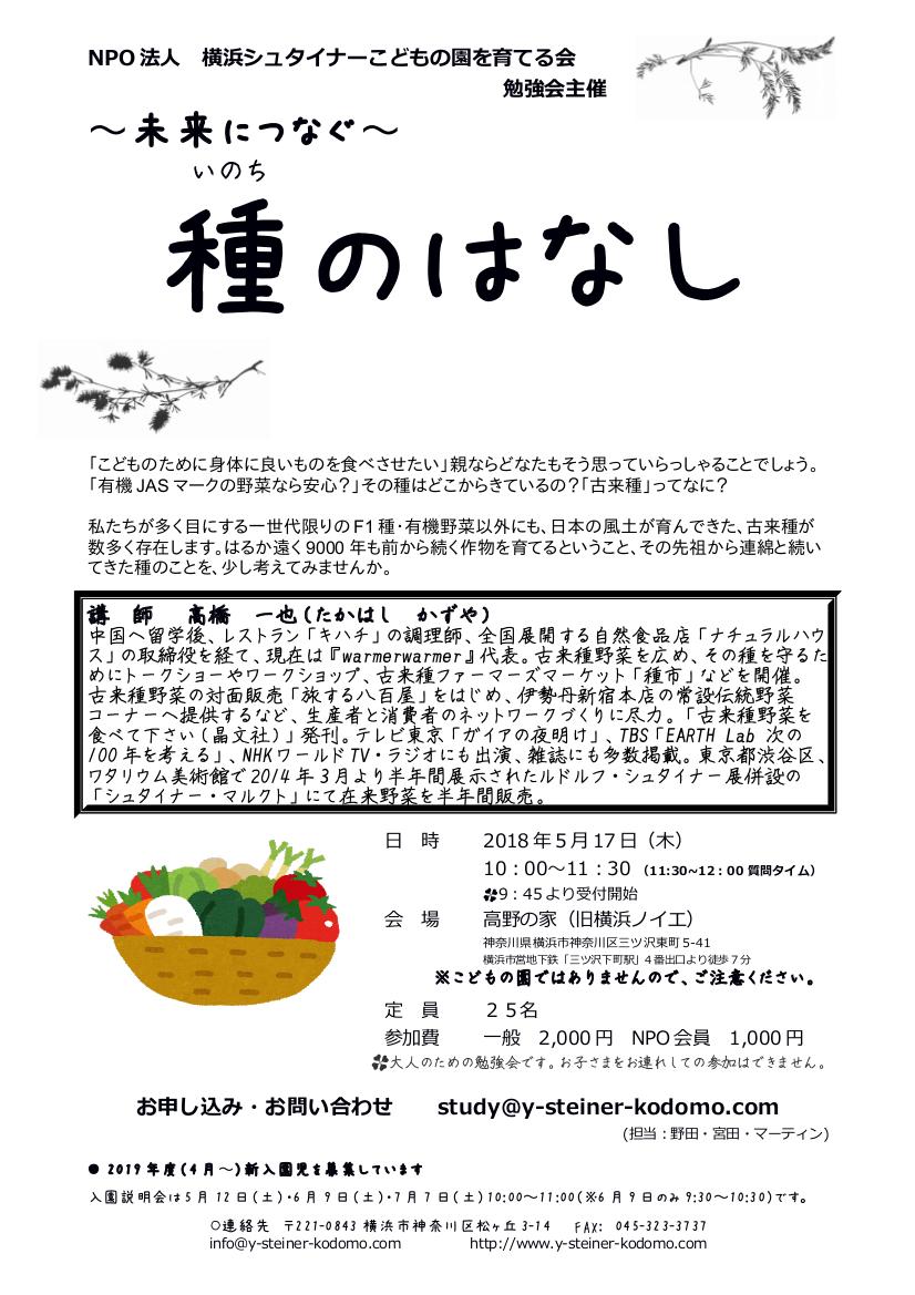 5月17日(木曜日)種のおはなし at 高野の家 神奈川県横浜市