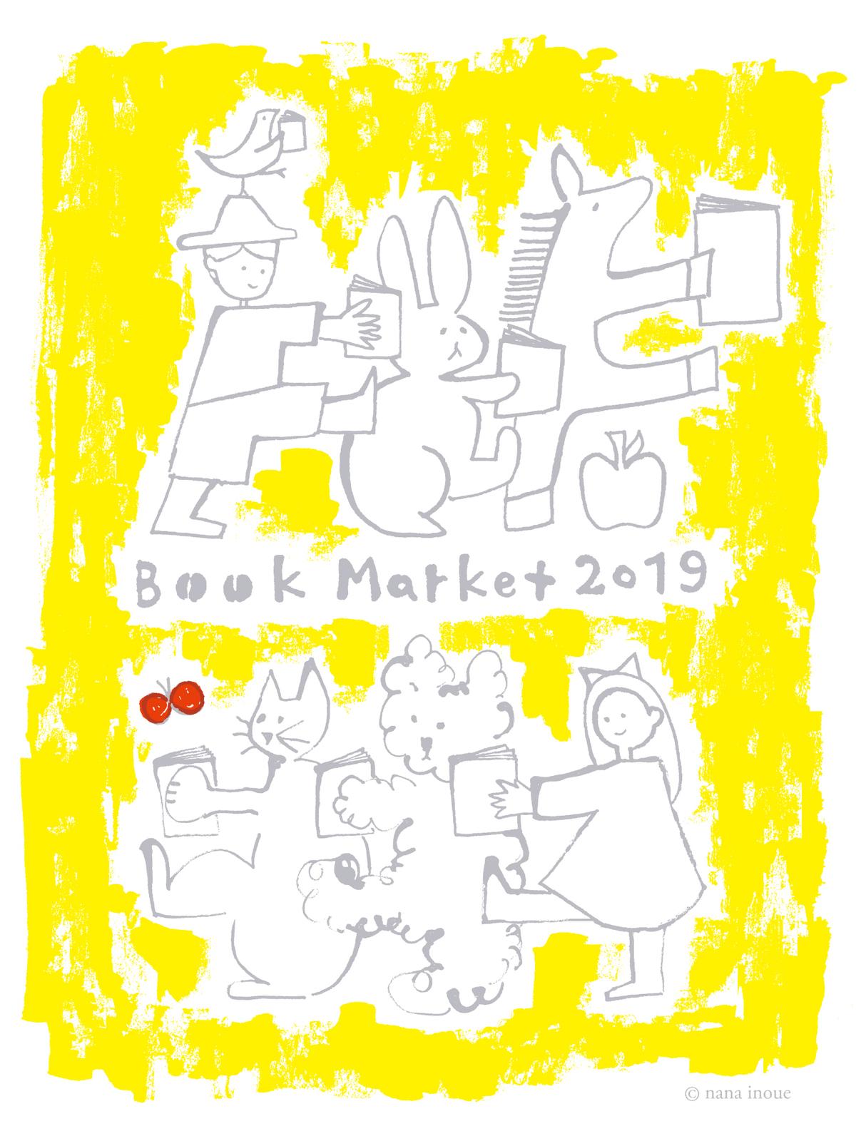 今年もまたブックマーケットに参加します!
