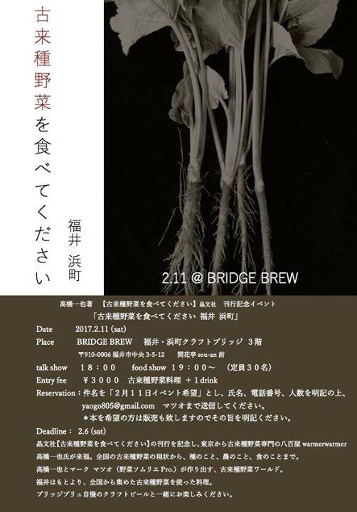 2月11,12日 福井県浜町にて刊行記念イベントです。