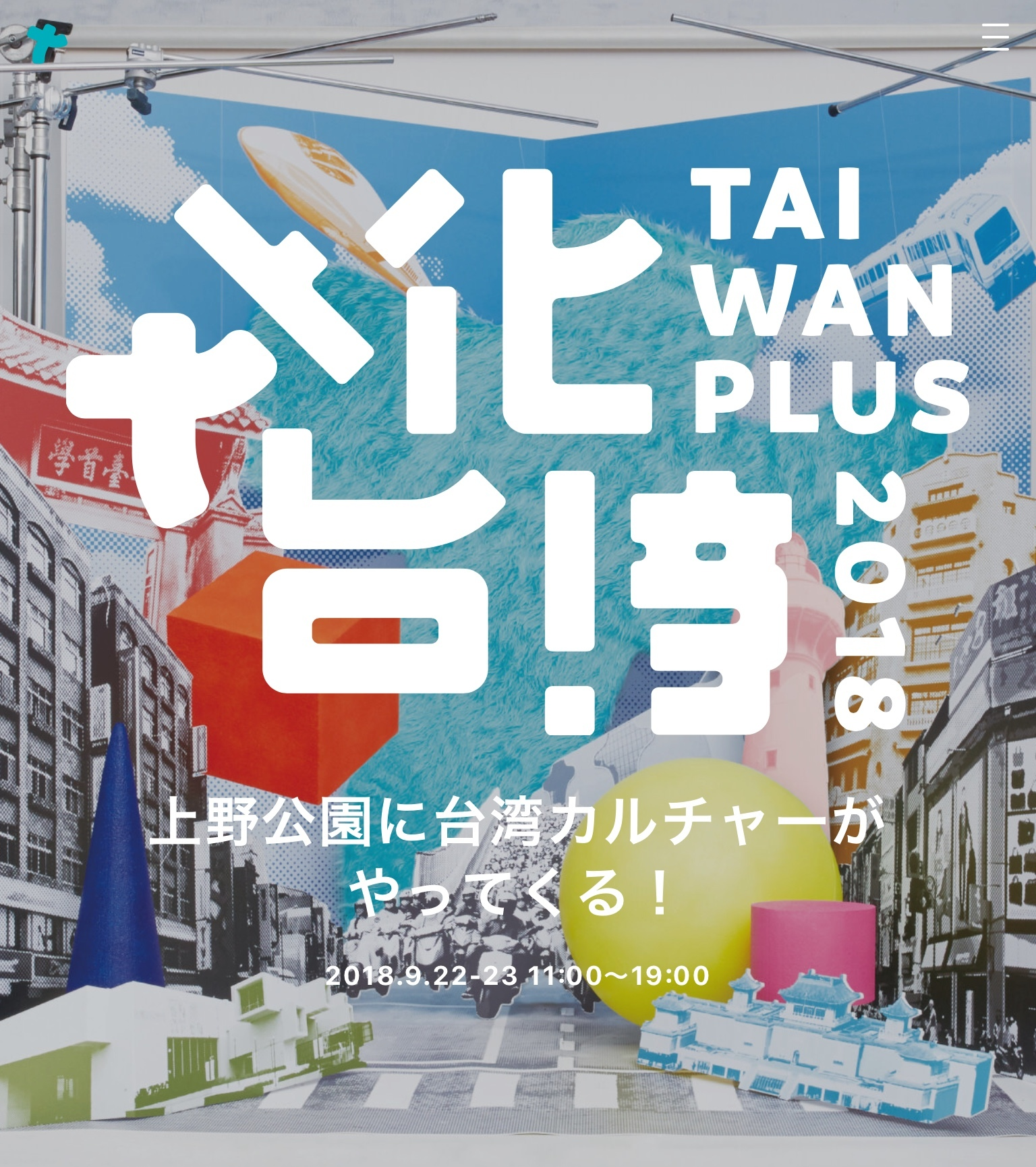 9/22、23 『Taiwan Plus 2018 文化台湾』晒日子の展示会場で古来種野菜を展示します。