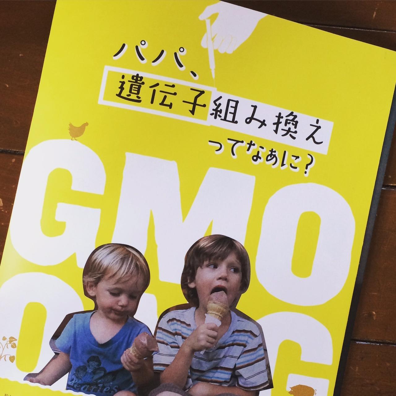 映画【パパ遺伝子組み換えってなぁに?】公式パンフレットご紹介いただきました。