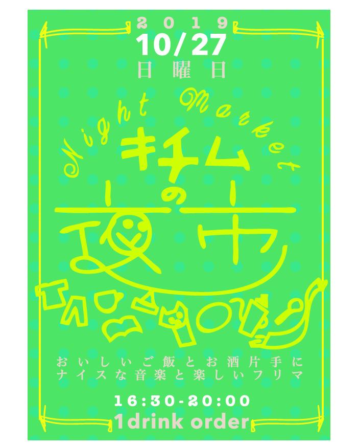 10月27日 キチムの夜市に参加します!