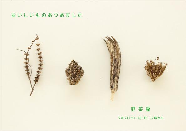 5/24,25 おいしいものあつめました 野菜編@ギャラリーフェブ