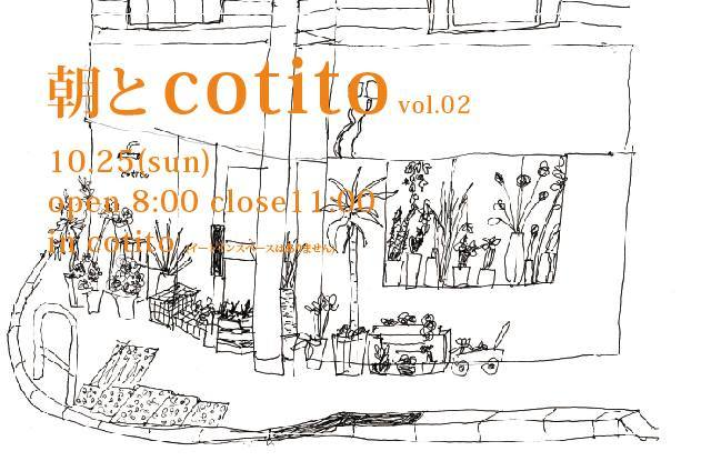 10/25(sun)8:00〜11:00 朝とcotito vol.02 に参加します。