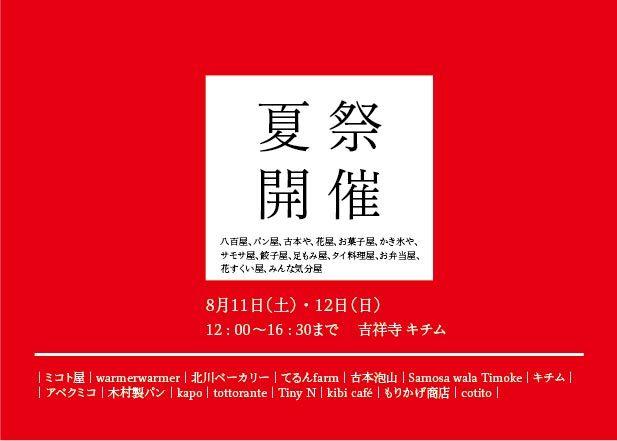 8月11〜12日(土/日)夏祭り at キチム 開催します!