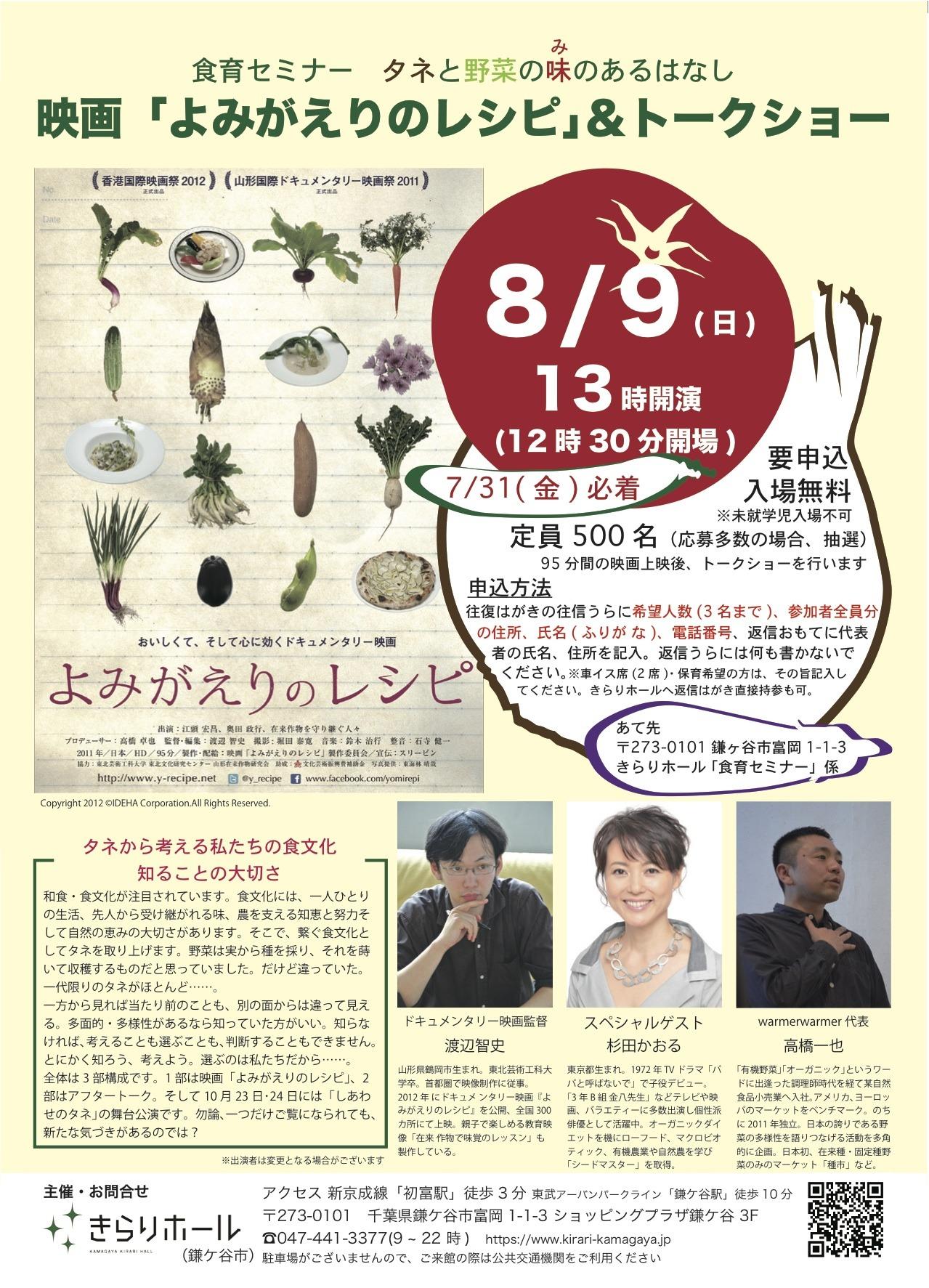 8/9 映画「よみがえりのレシピ」&トークショー