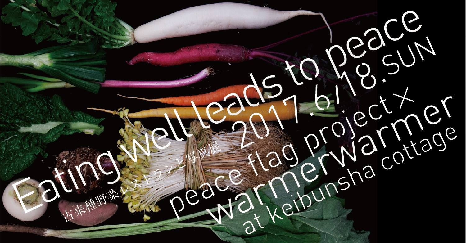 6月18日 京都・恵文社 Peace flag project×warmerwarmer