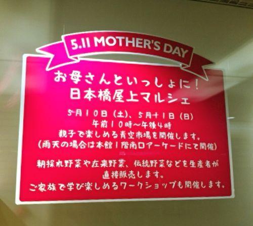 5/10,11 日本橋三越にて屋上マーケット!