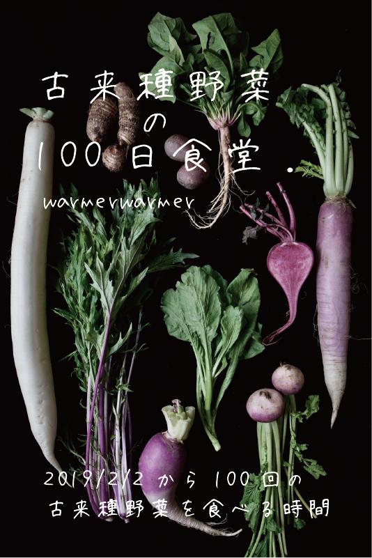 「古来種野菜の100日食堂」を約半年かけて開催します。