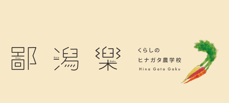 2月22日(土)〜23日(日)「鄙潟樂」@新潟に参加させていただきます。