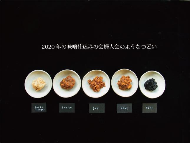 味噌仕込みの会 2020 のご案内です。