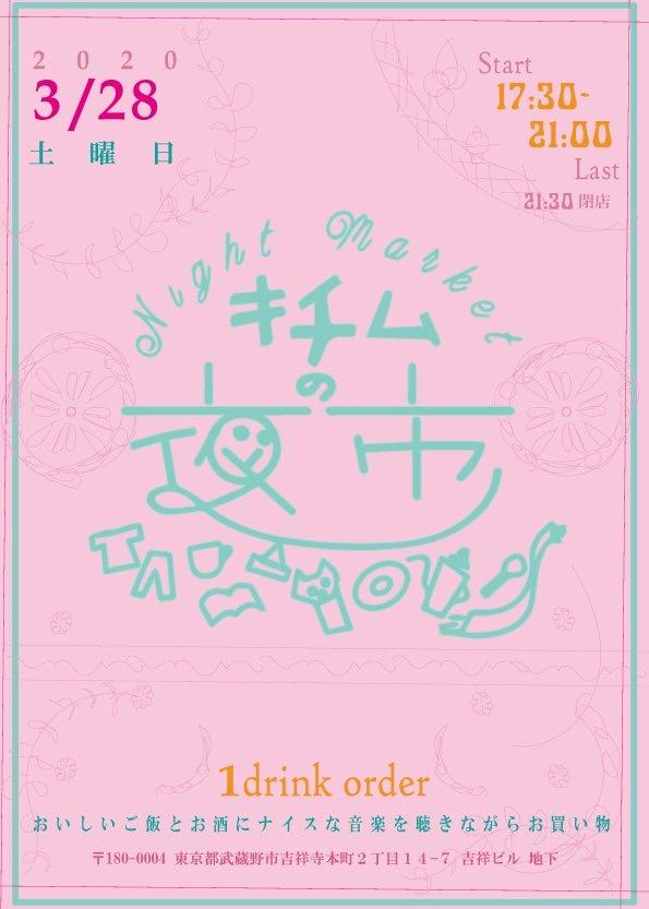 3月28日 吉祥寺キチムの夜市に参加します