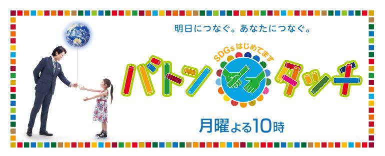 6月22日(月) 10:00-10:54 BS朝日「バトンタッチ SDGsはじめてます」に出演します。