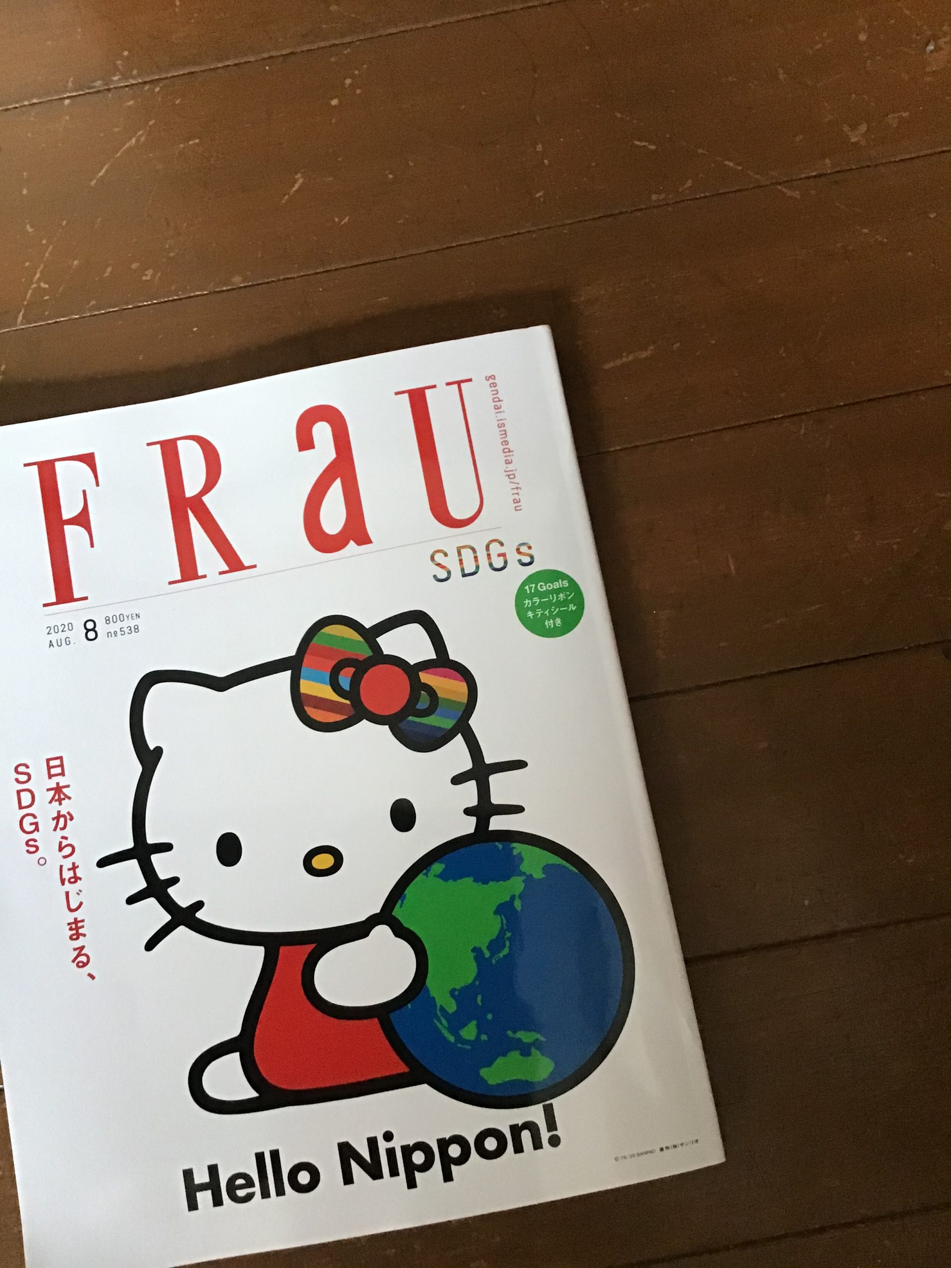 FRAU 8月号 お野菜セットを掲載いただきました。