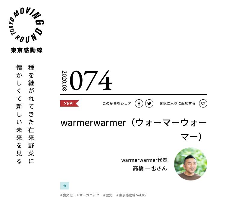 東京感動線 webサイトにてご紹介いただきました。