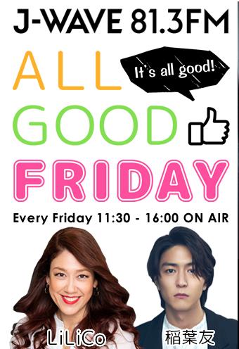 10月2日 J-WAVE「ALL GOOD FRIDAY」に出演します