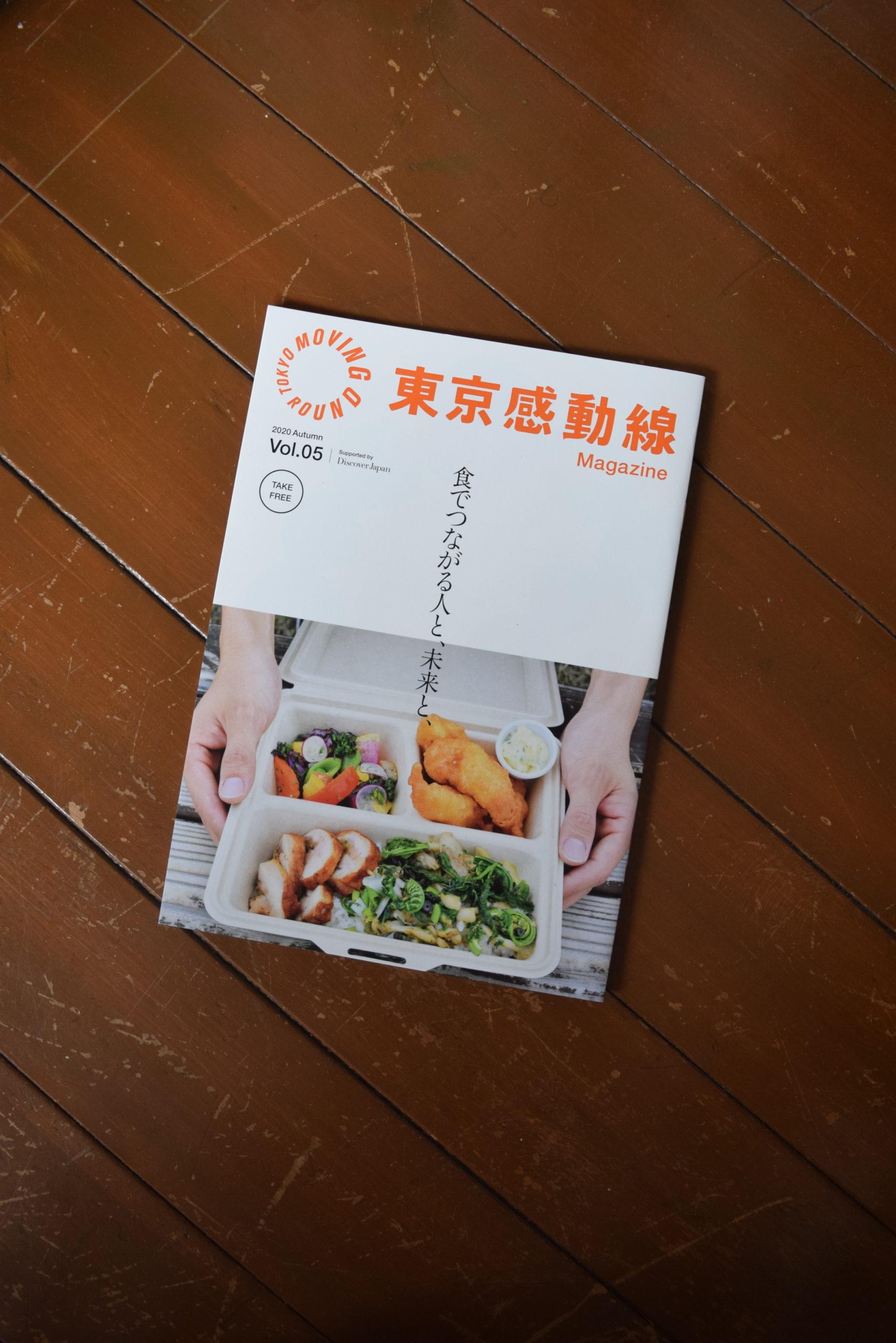 東京感動線 Vol.05 にてお話させていただいております。