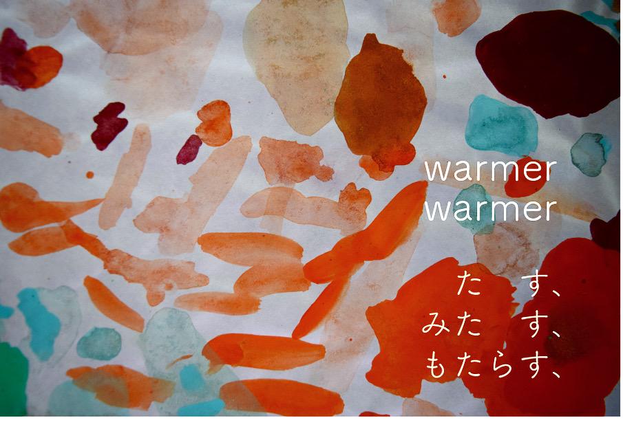 warmerwarmer_tasu  古来種野菜をめぐる往復書簡