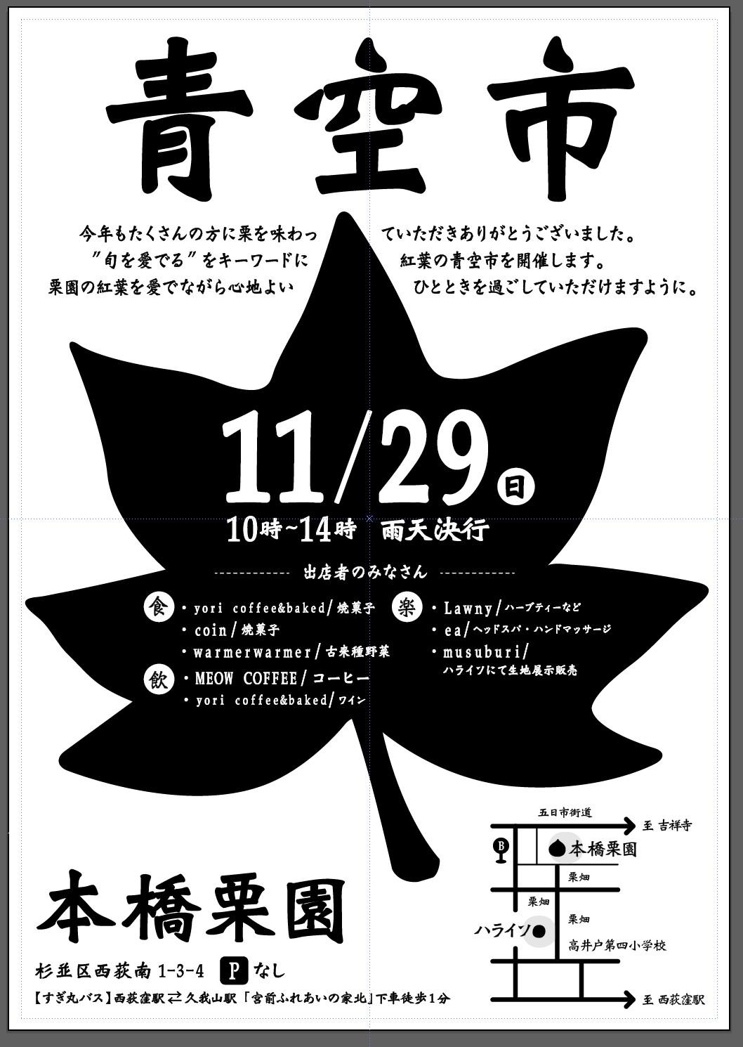 11月29日 青空市 本橋栗園