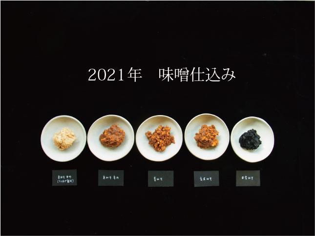 「古来種野菜と味噌仕込みセット」を限定発売します。