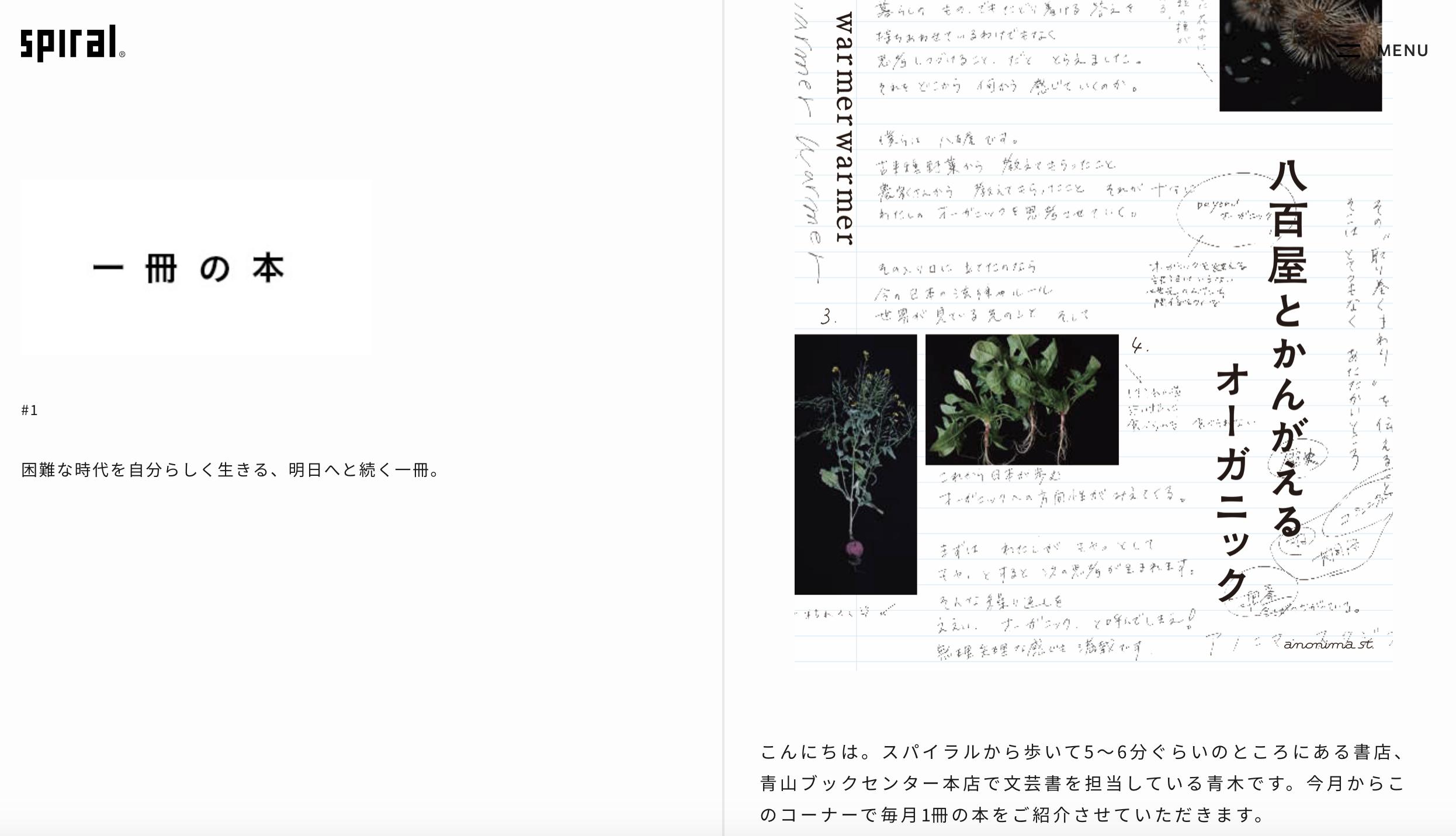 青山・表参道 スパイラルのwebサイトにてご紹介いただきました。