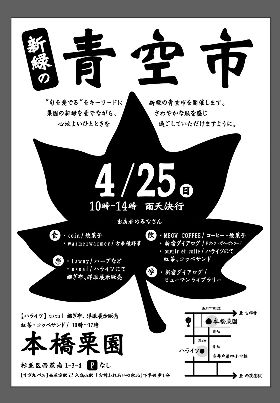 4月25日(日)青空市@本橋栗園