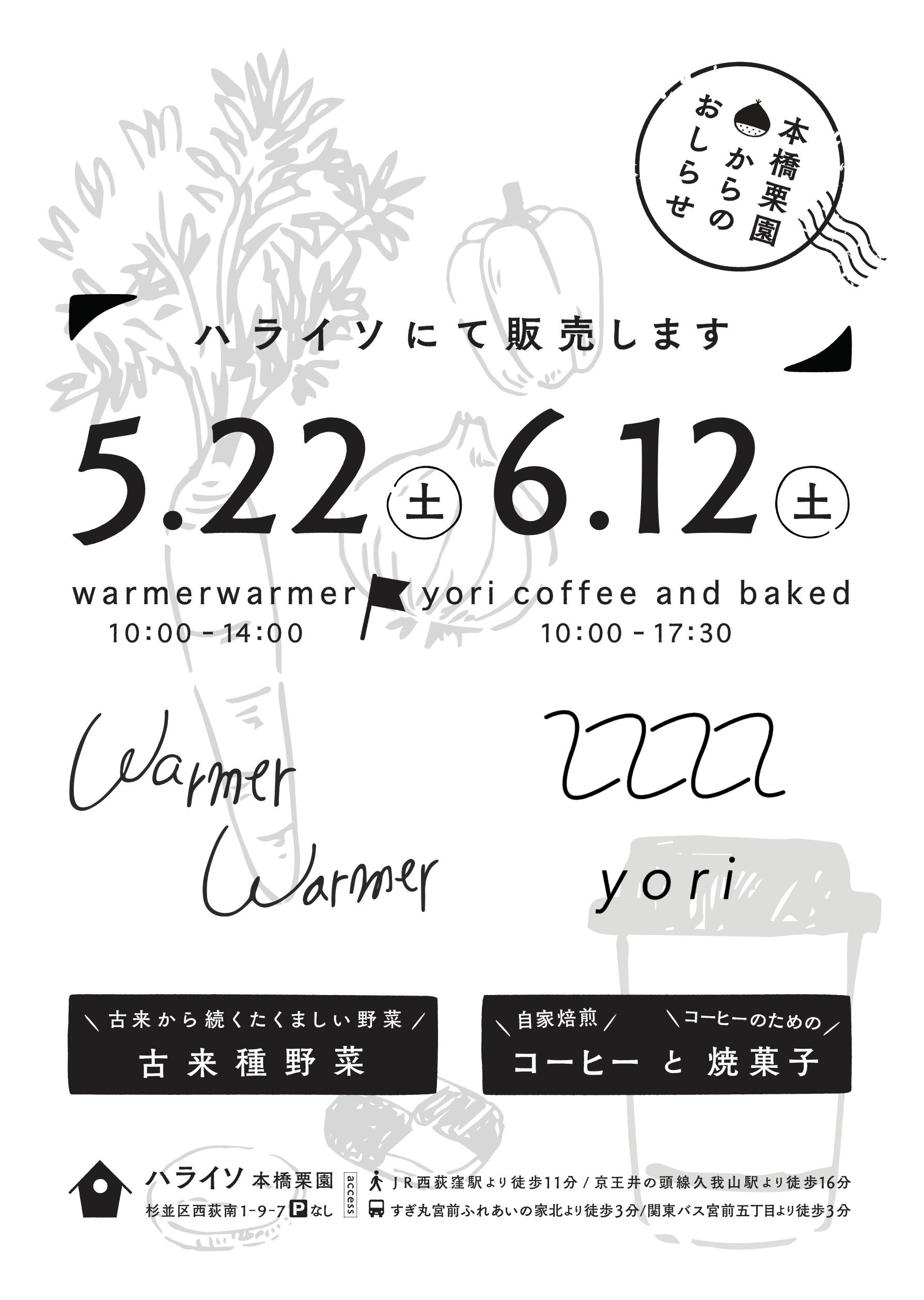 5/22.6/12 古来種野菜の販売と写真展@西荻窪ハライソ