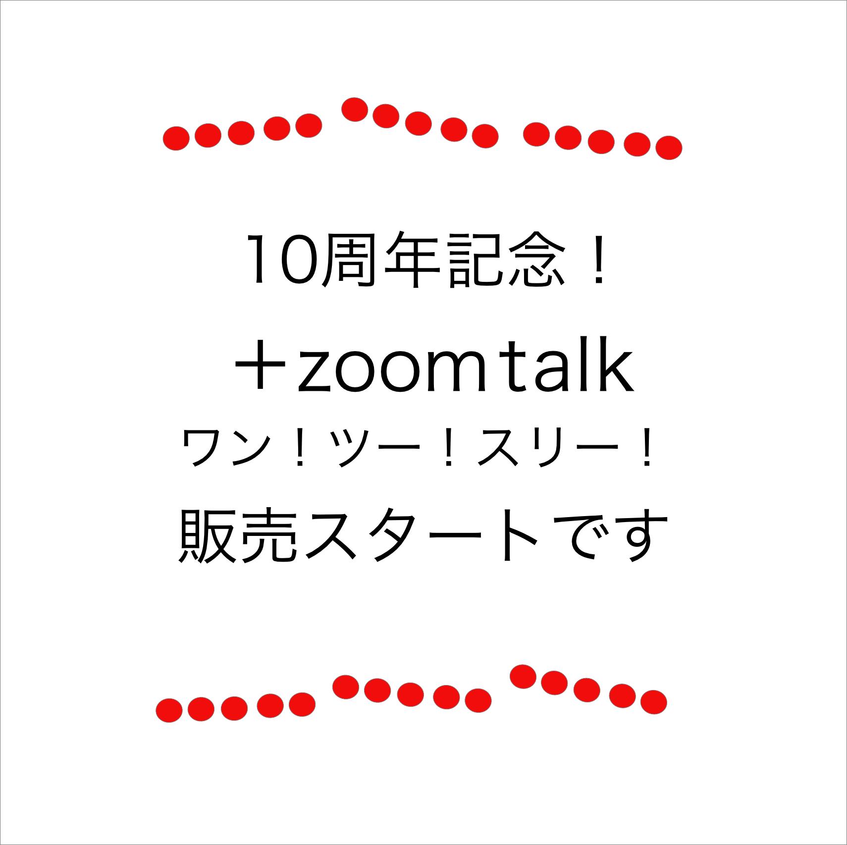 zoom 対談のツー!